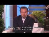 Леонардо ДиКаприо очень смешно изображает русский акцент [720p] (1)