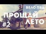 Велопоход выходного дня. Прощай лето #2