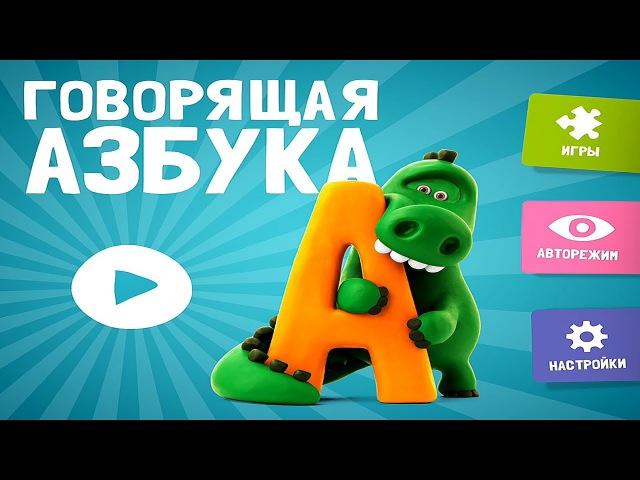 Говорящая Азбука песенка про алфавит,интерактивный мультик-игра