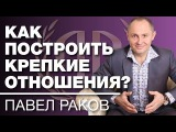 Павел Раков Как построить крепкие отношения Откровения от Павла Ракова. Часть 2.