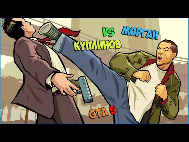 (Смех и Статуи :D) Морган и Куплинов в GTA 5 (1-3)