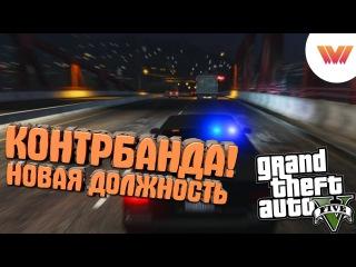 НАШЛИ КОНТРБАНДУ! НОВОЕ ЗВАНИЕ ● GTA 5: Полицейские будни 3