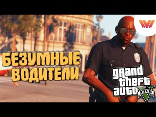 ОСТАНОВИСЬ ТЫ, ДА ОСТАНОВИСЬ! ● GTA 5: Полицейские будни 1