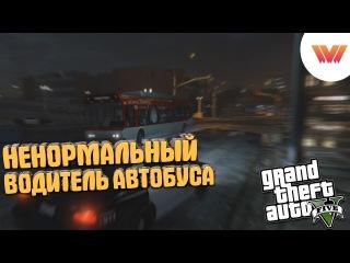 БЕЗУМНЫЙ ВОДИТЕЛЬ АВТОБУСА ● GTA 5: Полицейские будни 2