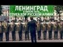 ХОР РУССКОЙ АРМИИ cover ЛЕНИНГРАД - В Питере пить / петь