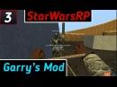 МЕНЯ ВЗЯЛИ В РАБСТВО ( StarWars Garry's Mod )