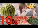 [MUKBANG] 10Kg of Watermelon Cut 2 Interesting Ways  Yuka [Oogui]