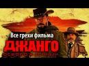 Все грехи фильма Джанго освобожденный