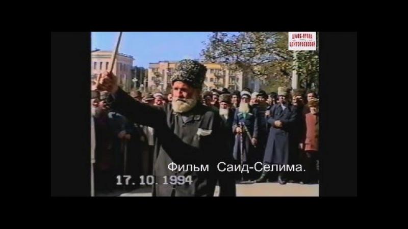 Грозный.Басир Дадаев,Ахьмар-Хьаьжи,Цукуев Лечи,Долакаев Туркх-Мохьмад,Грозный 18-10-1996 г.