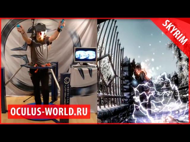 Skyrim на Oculus Rift VR Cyberith Virtualizer | игра game обзор тест очки шлем Скайрим Окулус Рифт