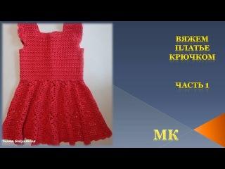 Вяжем платье на девочку крючком/Часть 1/knit dress crochet/el vestido de crochet