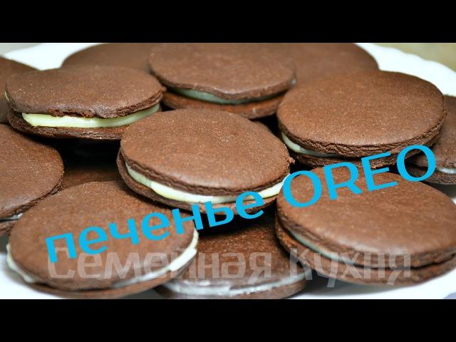 Ну оОчень вкусное Oreo шоколадное печенье!