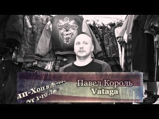Серия 06: Павел Король (Vataga) - Хип-Хоп В Латвии: от 1-го Лица