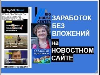 Заработок На Новостном Сайте от BIG HOUSE CENTER БЕЗ ВЛОЖЕНИЙ