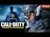 Call of Duty: Infinite Warfare - превью от Игромании