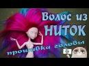 Как прошить голову кукле волосами из ниток. Монстер Хай. Monster High.