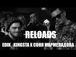 EDIK_KINGSTA X СОНЯ МАРМЕЛАДОВА БЕЗ RELOADS   140 BPM BATTLE