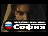 Сериал София события ставшие основой сериала на России 1