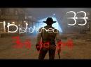 "Dishonored №33 ""Зуб за зуб"""