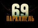 69 параллель Норильск 1979г Док. фильм СССР.