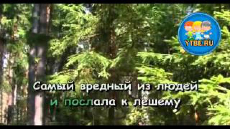 Караоке для детей. Частушки Бабок Ежек Из мультфильма Летучий корабль. Детские песни