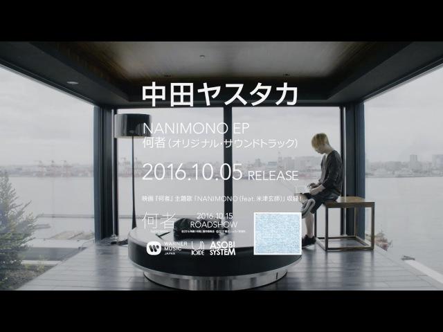 中田ヤスタカ NANIMONO feat 米津玄師 Official Video