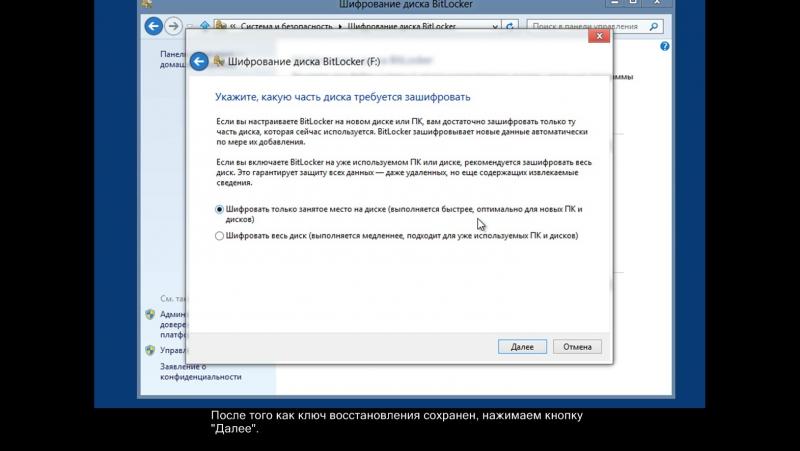 Использование программы шифрования дисков BitLocker