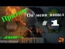 Копатель онлайн(Прятки) - #1 - Он меня нащел)))