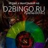 D2BINGO.RU | Испытай свою удачу