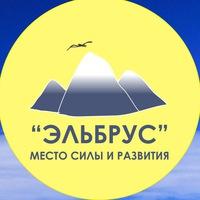 """Логотип Психологический центр """"Эльбрус"""" г.Ижевск"""