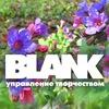 BLANK - журнал об управлении творчеством