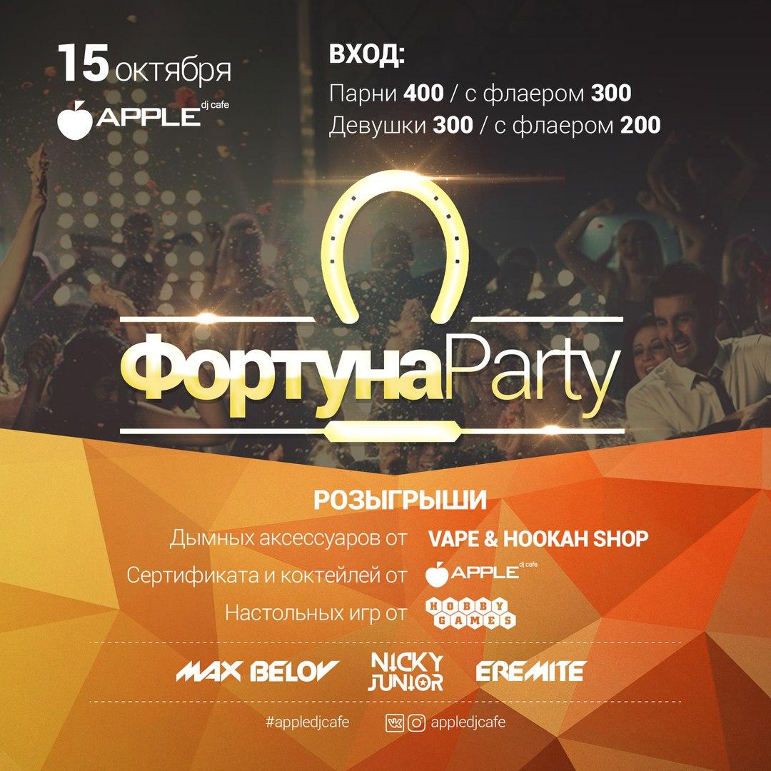 Афиша Тамбов 15.10.16 / ФОРТУНА PARTY / APPLE DJ CAFE