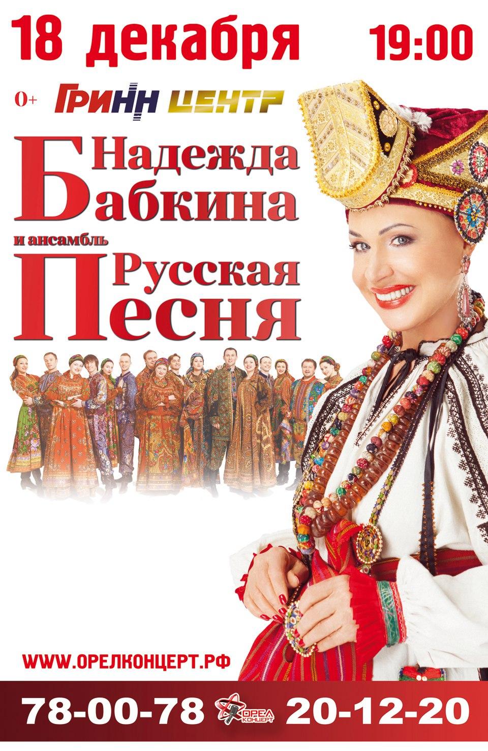 Надежда Бабкина и ансамбль «Русская песня»