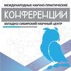 Международные конференции | ЗапСибНЦ