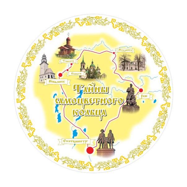 Фестиваль Тайны самоцветного кольца