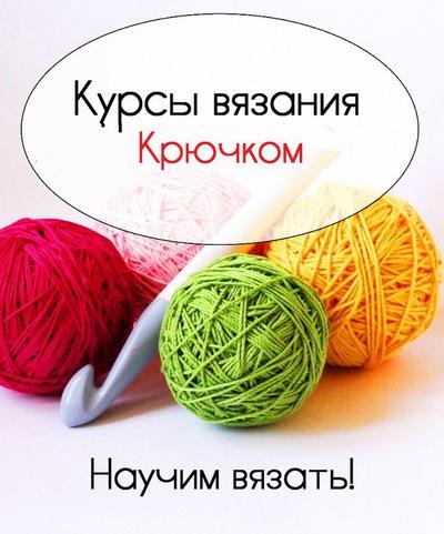 вязание крючком обучение с нуля мастер классы вконтакте