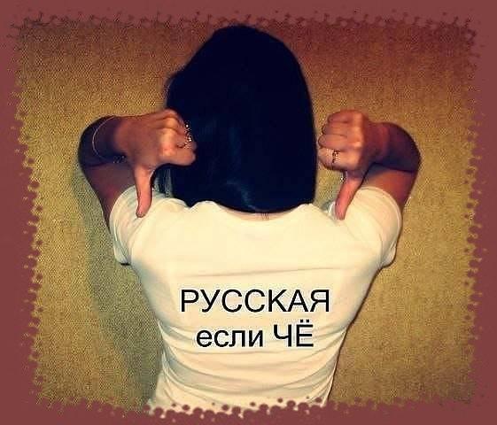 Фото на аву с надписью я русский, русский язык