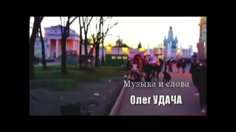 "Александр ЗАКШЕВСКИЙ и Олег УДАЧА - "" По струнам души..."""