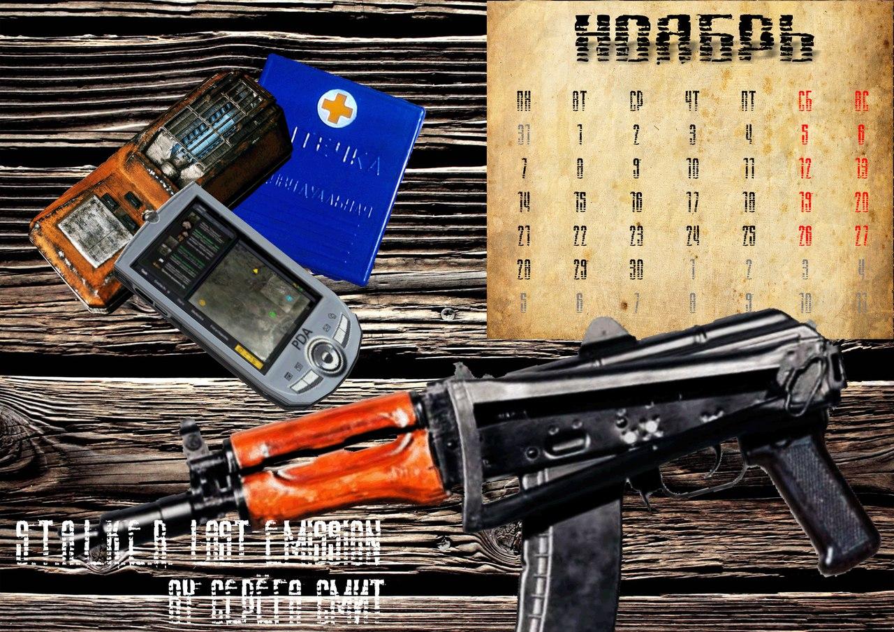 Календарь на Ноябрь DeRRImK1dBo