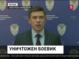 В Дагестане уничтожен боевик, подозреваемый в нападении на пост ДПС в феврале