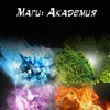 Маги: Академия