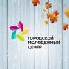 """МБУ """"Городской молодежный центр"""", г. Саратов"""