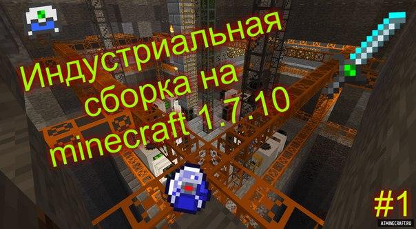 1.7.2\\1.7.10 ColdCraft Industrial Техническая сборка ...