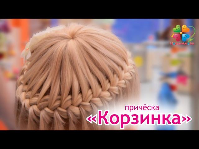 Прическа для девочки Корзинка на тонкие короткие волосы