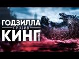 Годзилла против Кинг-Конга 2020 [Обзор] / [Трейлер на русском]