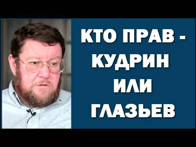 Евгений Сатановский: кто прав Кудрин или Глазьев 01.06.2016