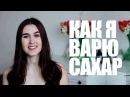 ПРОСТОЙ РЕЦЕПТ   Шугаринг в домашних условиях   ВАРИМ ПРАВИЛЬНО