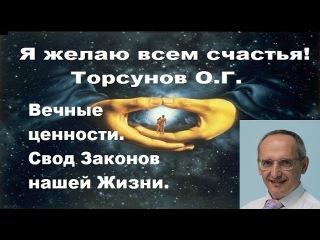 Торсунов О.Г. Вечные ценности. Свод Законов нашей Жизни.