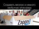 Zappos десять ценностей корпоративной культуры