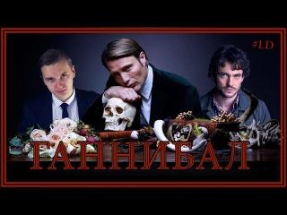 ГАННИБАЛ (Hannibal)   Лучший сериал? [Обзор]